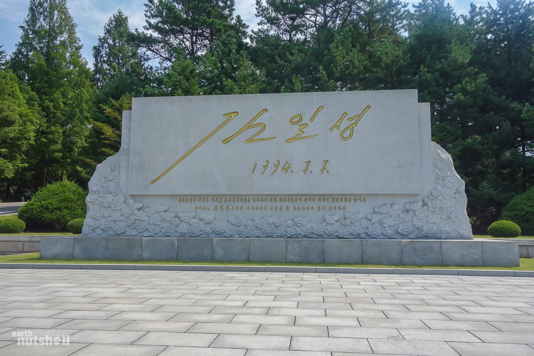Kim Il-Sung's final signature transcribed into a memorial at the entry to the JSA.