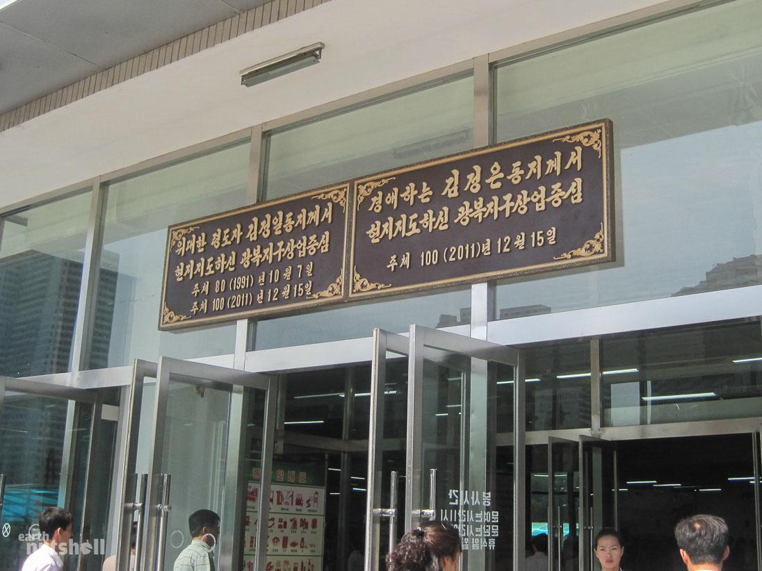 102-pyongyang-supermarket-leader-visits